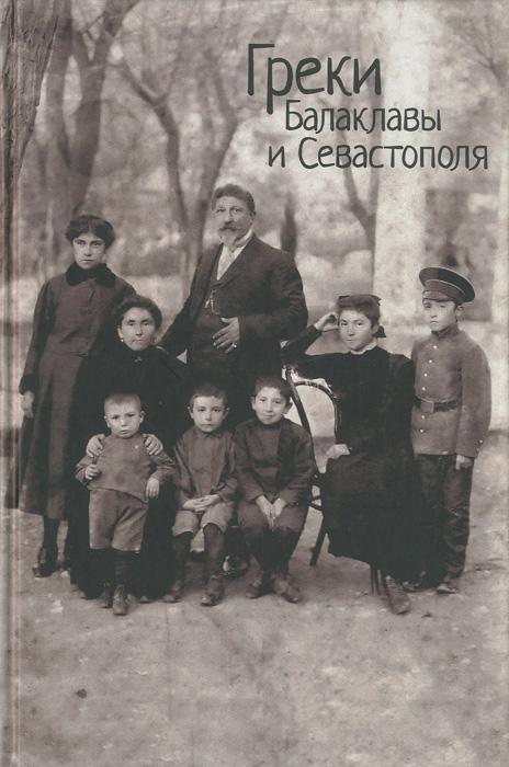 Греки Балаклавы и Севастополя цветной сургуч перо для письма купить в украине