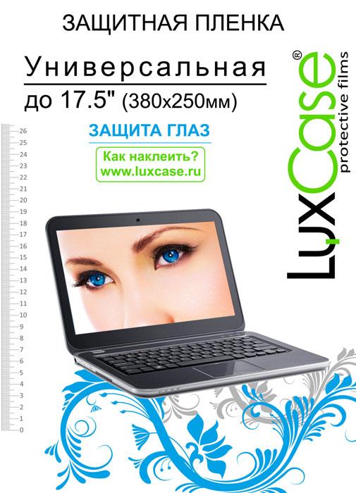 Luxcase защитная пленка универсальная 17,5'' (380x250 мм), защита глаз luxcase универсальная защитная пленка для экрана 17 5 380x250 мм суперпрозрачная