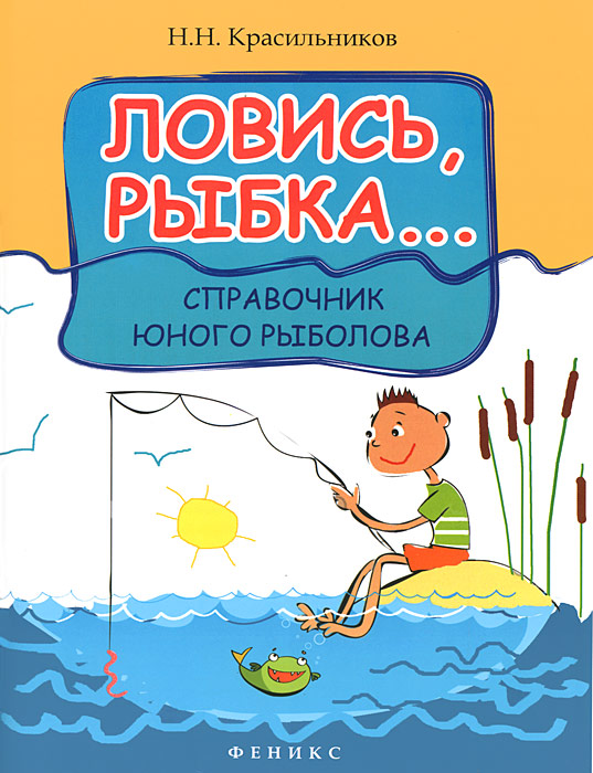цена на Н. Н. Красильников Ловись, рыбка... Справочник юного рыболова