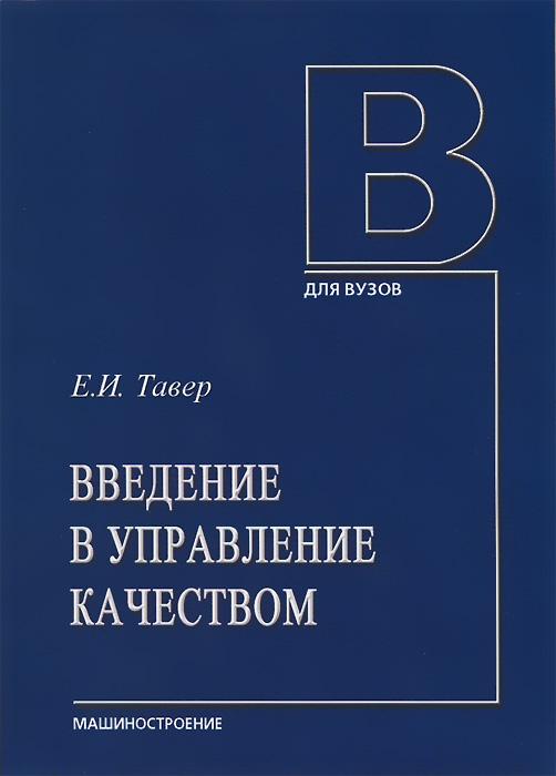 Книга Введение в управление качеством. Е. И. Тавер