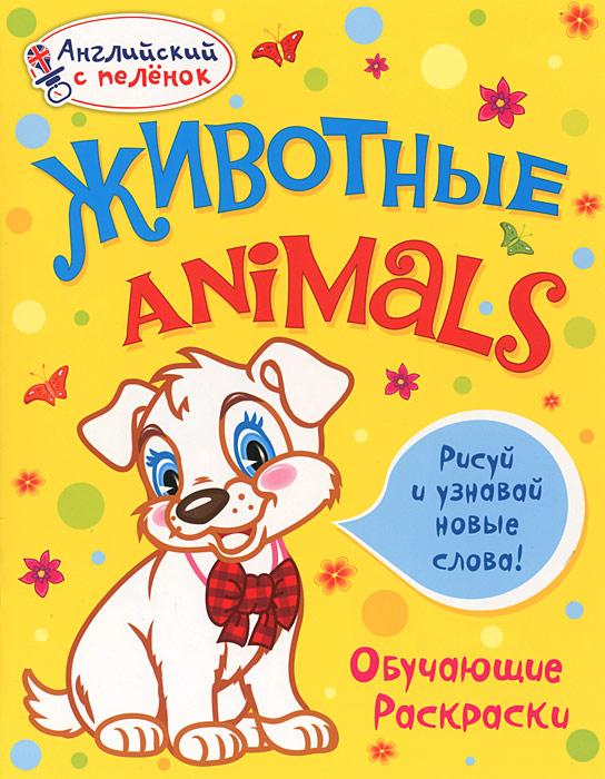 Т. Е. Ванагель Животные