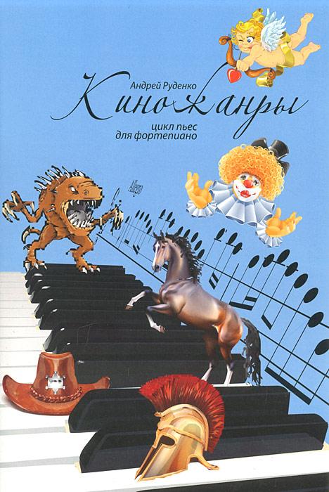 Киножанры. Цикл пьес для фортепиано