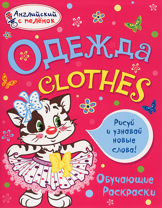 Т. Е. Ванагель Одежда