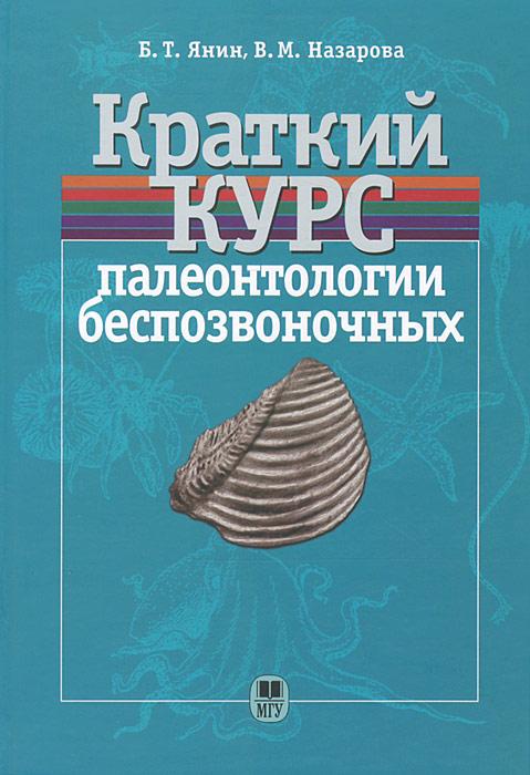 Краткий курс палеонтологии беспозвоночных