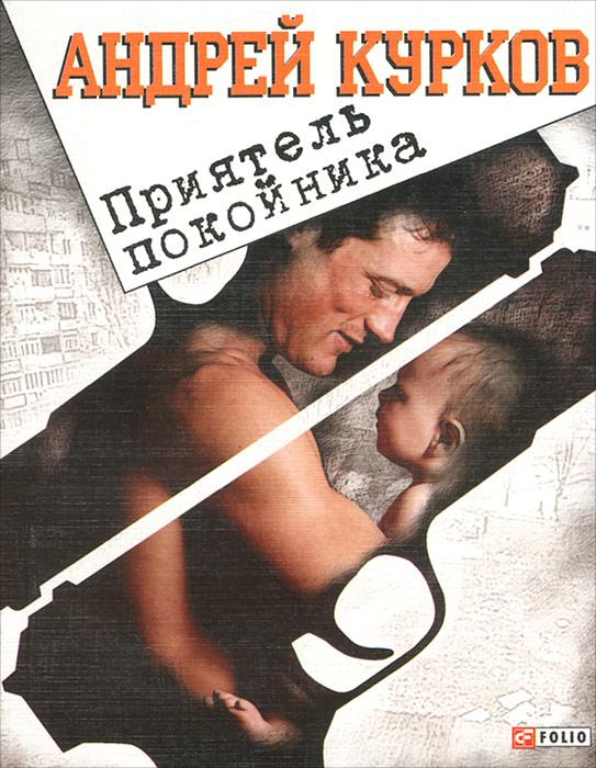 Андрей Курков Приятель покойника гобелен 180х145 printio красные маки