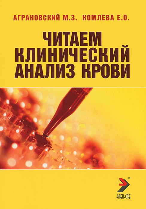 М. З. Аграновский, Е. О. Комлева Читаем клинический анализ крови брукс м война миров z