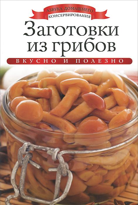 Ксения Любомирова Заготовки из грибов мицелий грибов груздь белый 60мл