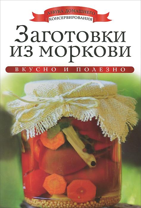 Ксения Любомирова Заготовки из моркови плотникова т такие вкусные салаты…