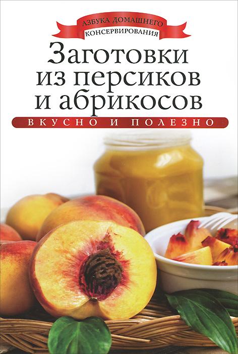 Ксения Любомирова Заготовки из персиков и абрикосов отсутствует готовим из абрикосов персиков нектаринов