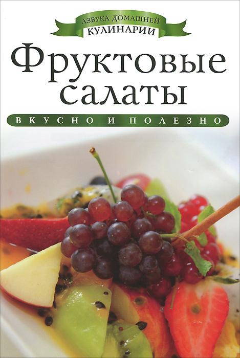 Ксения Любомирова Фруктовые салаты михайлова и а блюда для понижения уровня сахара