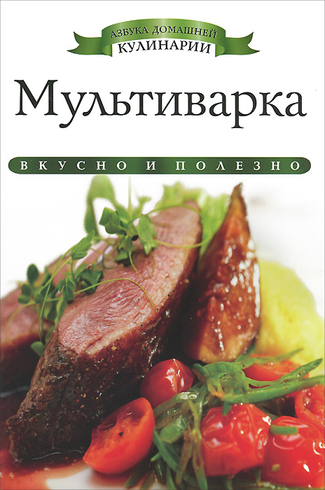 Ксения Любомирова Мультиварка суп том кха