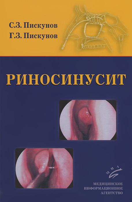 Риносинусит. С. З. Пискунов, Г. З. Пискунов