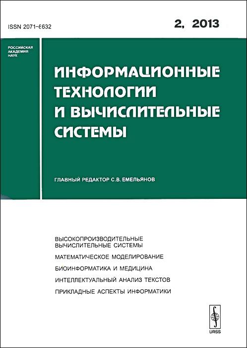 Информационные технологии и вычислительные системы, №2 2013 информационные технологии и вычислительные системы 3 2011