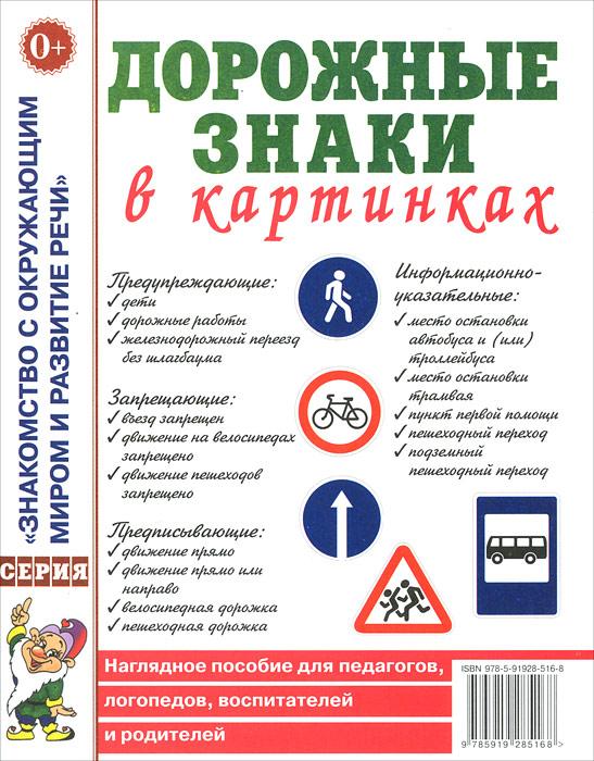 Дорожные знаки в картинках игровой набор big big дорожные знаки для детей 6 шт 69 см