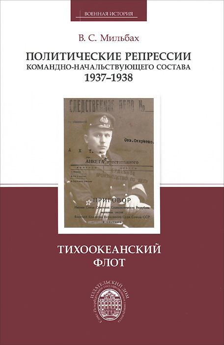 В С Мильбах Политические репрессии командно-начальствующего состава 1937-1938 гг Тихоокеанский флот