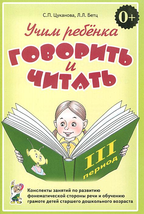 Учим ребенка говорить и читать. Конспекты занятий по развитию фонематической стороны речи и обучению грамоте детей старшего дошкольного возраста. 3 период