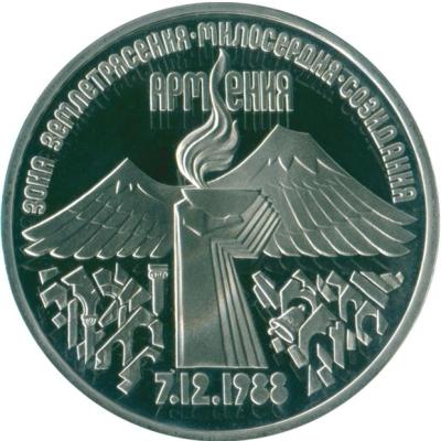 Монета номиналом 3 рубля
