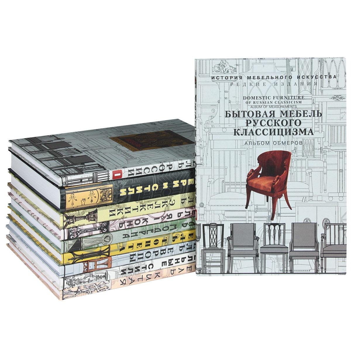 История мебельного искусства (комплект из 10 книг) мебель