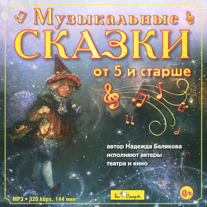 Музыкальные сказки от 5 и старше (mp3) би смарт от детского сада до школы cd би смарт