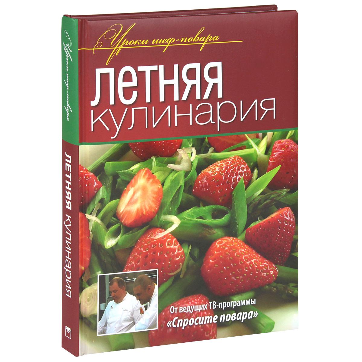 Летняя кулинария кулинария готовые блюда купить