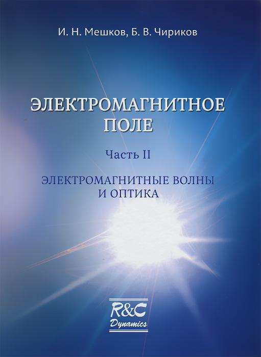 И. Н. Мешков, Б. В. Чириков Электромагнитное поле. Часть 2. Электромагнитные волны и оптика оптические квантовые генераторы лазеры