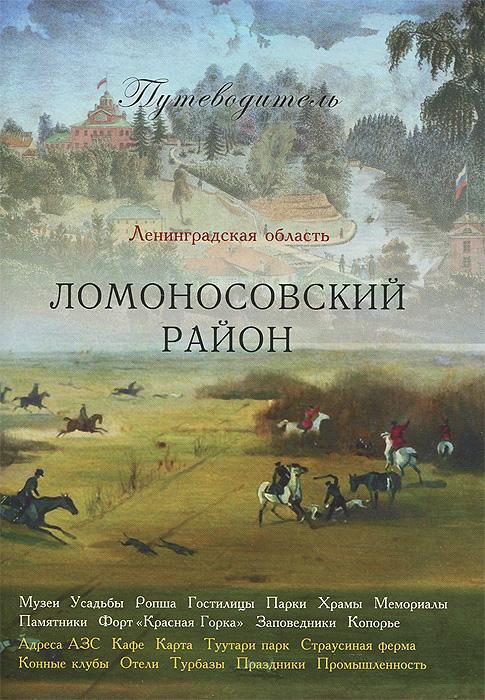 О. И. Южакова Ломоносовский район. Путеводитель
