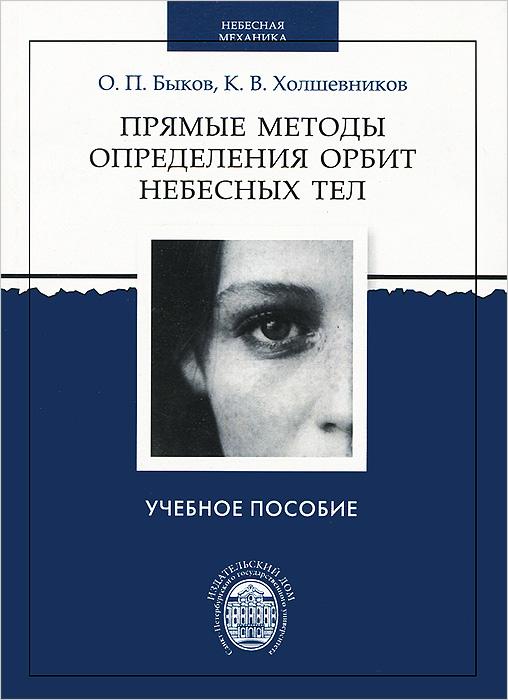 Прямые методы определения орбит небесных тел. О. П. Быков, К. В. Холшевников