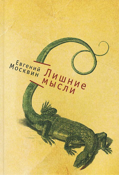 Евгений Москвин Лишние мысли
