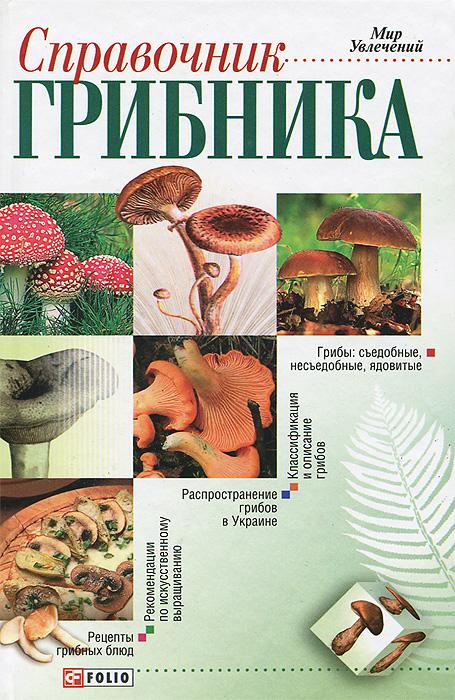 Справочник грибника мицелий грибов груздь белый 60мл