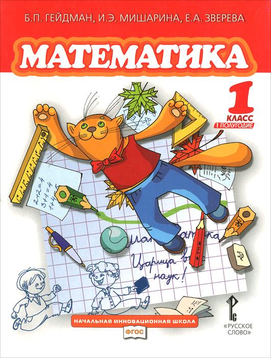 Б. П. Гейдман, И. Э. Мишарина, Е. А. Зверева Математика. 1 класс. 1 полугодие гейдман б мишарина и зверева е математика 1 класс часть 2