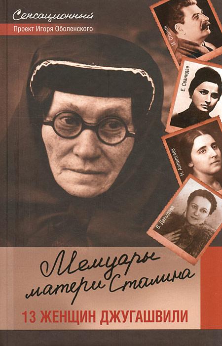 Игорь Оболенский Мемуары матери Сталина. 13 женщин Джугашвили