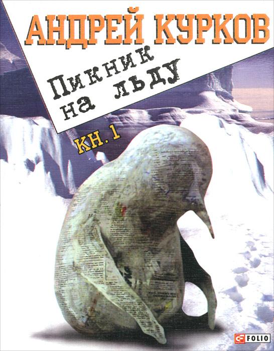 Андрей Курков Пикник на льду. Книга 1