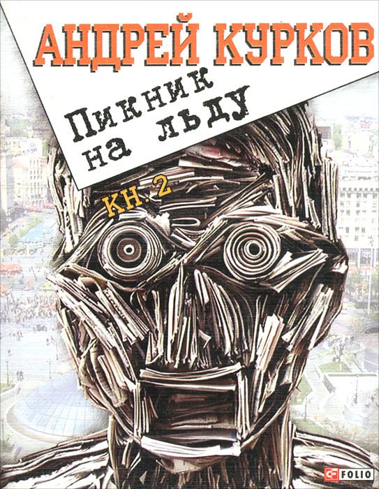 Андрей Курков Пикник на льду. Книга 2 андрей курков рождественский сюрприз
