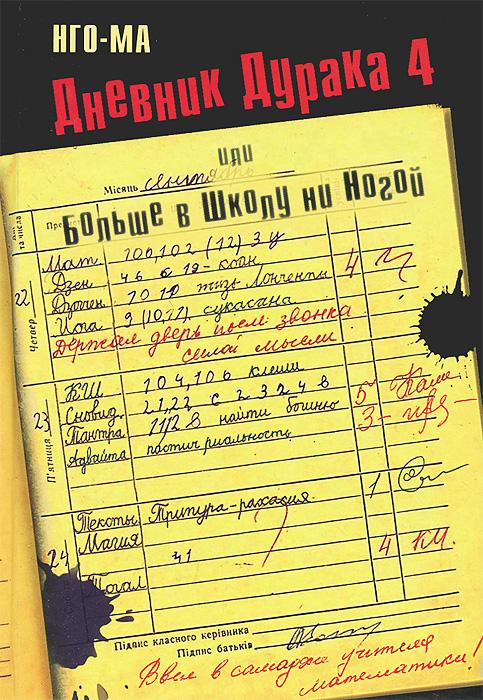 Дневник Дурака 4, или Больше в Школу ни Ногой нго ма дневник дурака 4 или больше в школу ни ногой