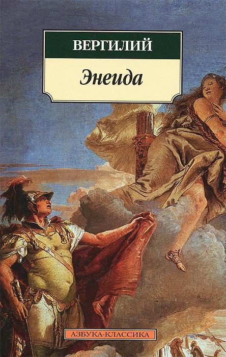 Энеида. Вергилий