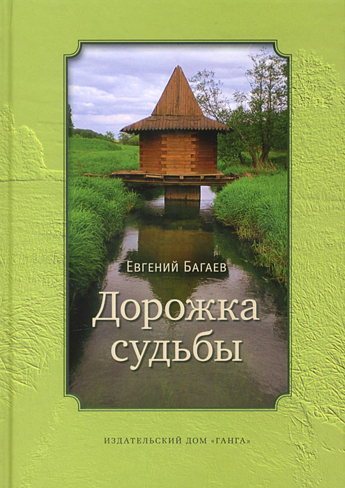 Евгений Багаев Дорожка судьбы княжна из клана куницы книга вторая выбор судьбы