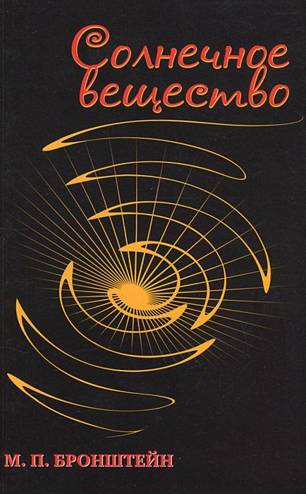М. П. Бронштейн Солнечное вещество бронштейн атомы и электроны