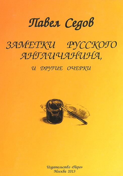 Павел Седов Заметки русского англичанина заметки о россии