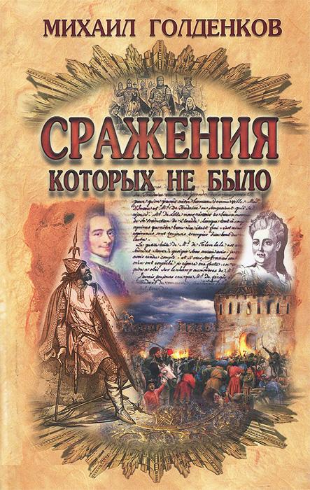 Михаил Голденков Сражения, которых не было эдвард радзинский цари романовы история династии