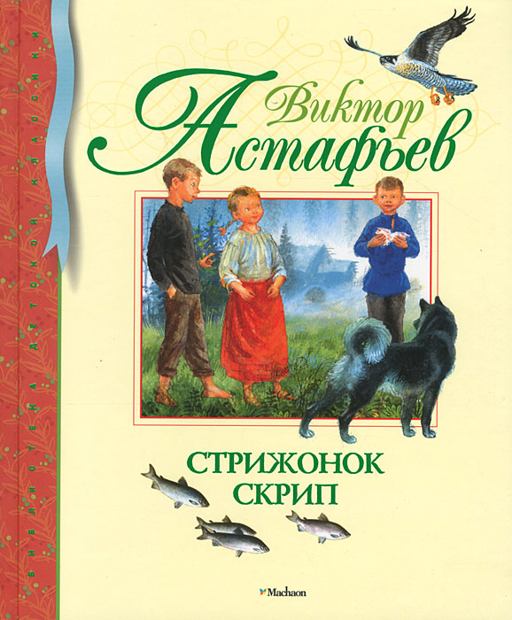Виктор Астафьев Стрижонок Скрип виктор астафьев кавказец