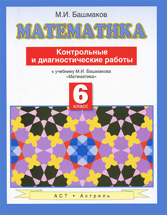 Математика. 6 класс. Контрольные и диагностические работы