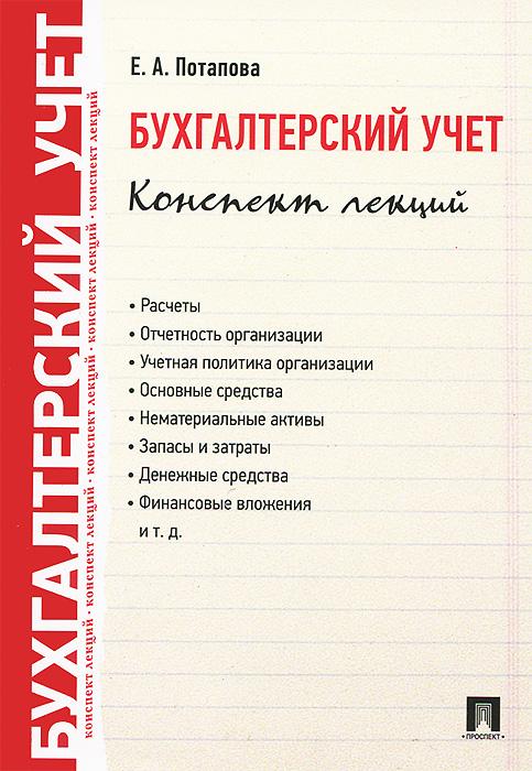 Бухгалтерский учет. Конспект лекций