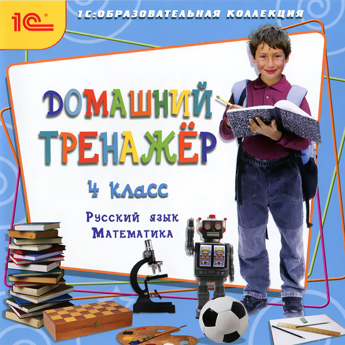 """Домашний тренажер, 4 класс. Русский язык, математика, Группа """"Марко Поло"""""""