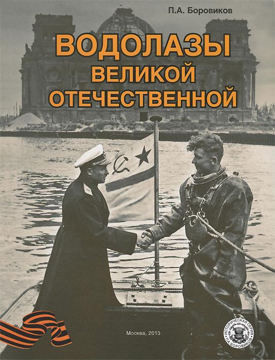 П. А. Боровиков Водолазы Великой Отечественной