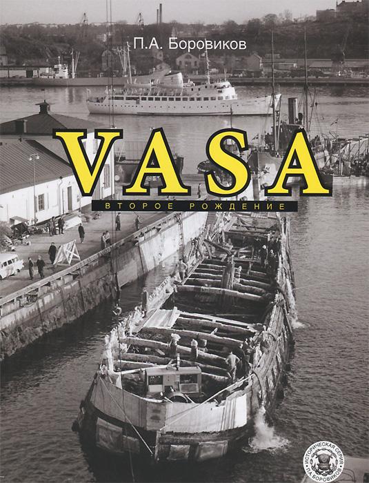 П. А. Боровиков Vasa. Второе рождение