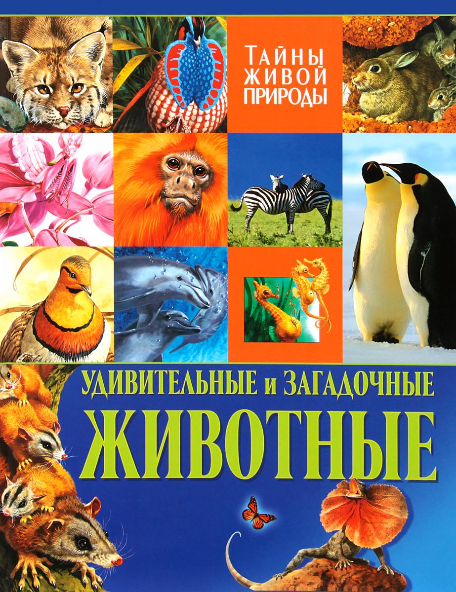 Бернар Стоунхаус, Эстер Бертрам Удивительные и загадочные животные. Тайны живой природы