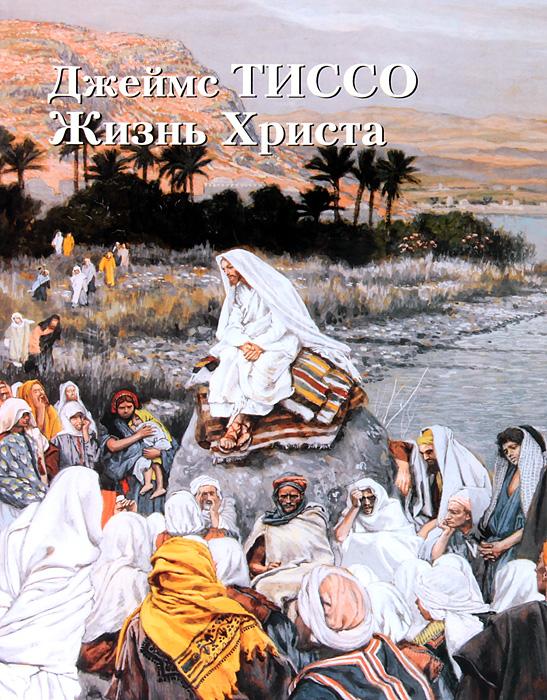 Елена Милюгина Джеймс Тиссо. Жизнь Христа