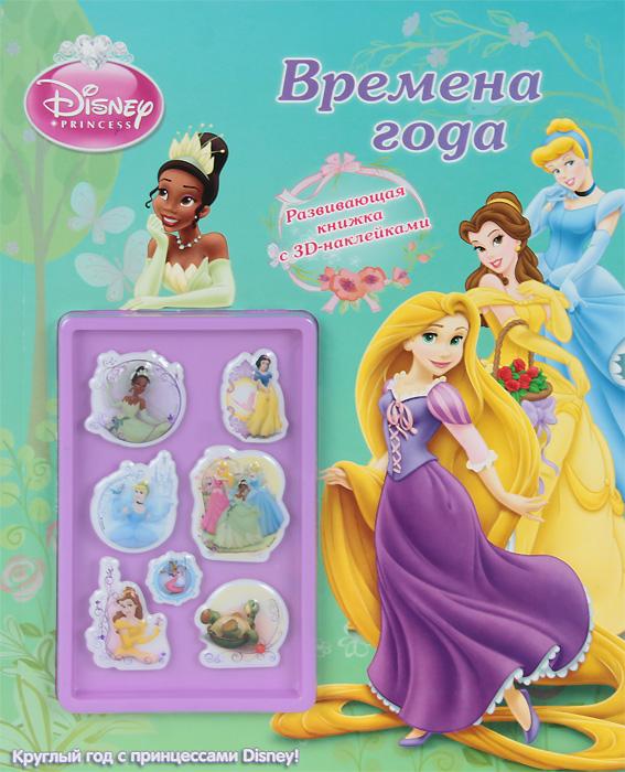 Купить Принцессы. Времена года