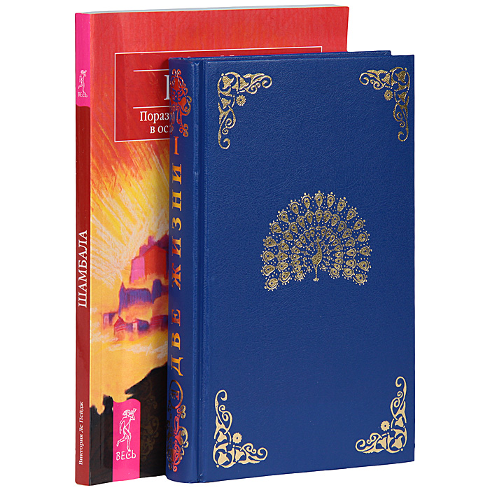 Две жизни. Часть 1. Шамбала (комплект из 2 книг). Конкордия Антарова,Виктория Ле Пейдж