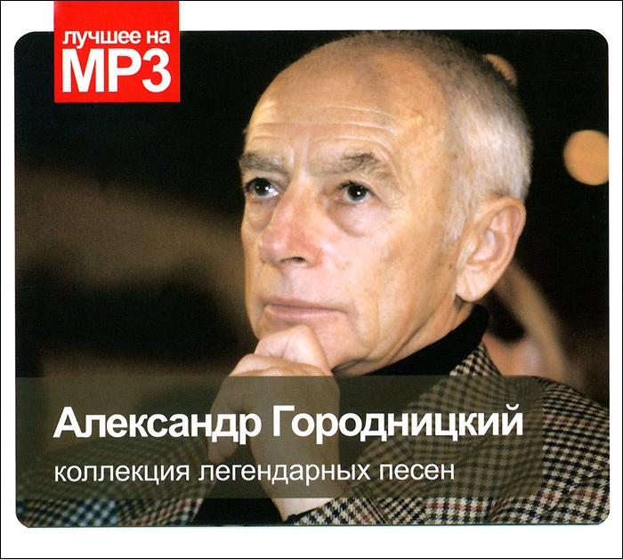Александр Городницкий. Коллекция легендарных песен (mp3)